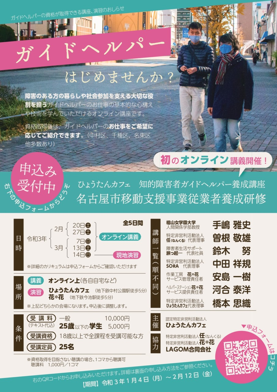 ガイドヘルパー養成講座をオンラインで開催します!!