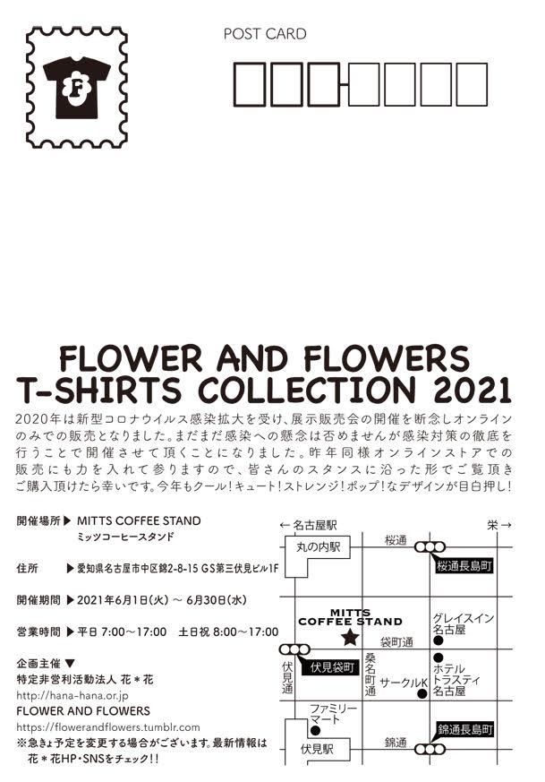 2021.6.1(火)@ミッツコーヒースタンド 夏のTシャツ展開催します!