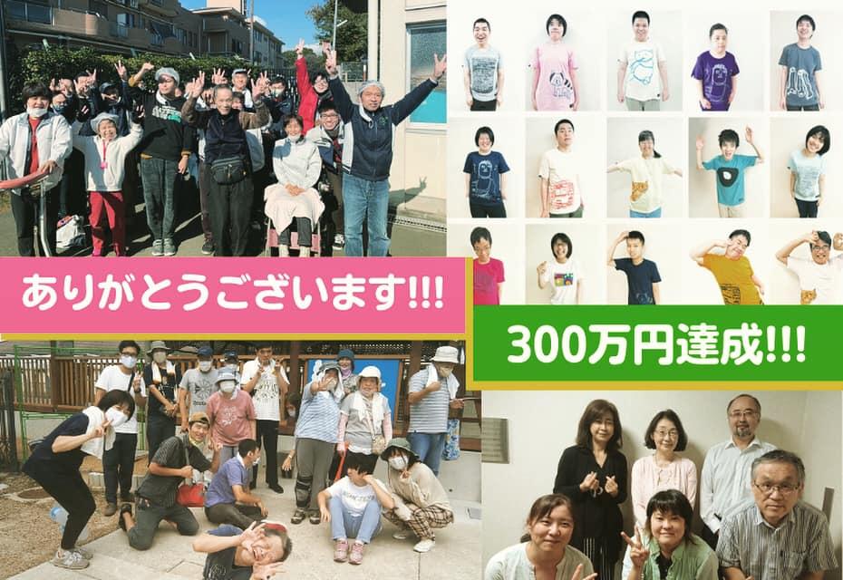 御礼!クラウドファンディング目標金額達成!!