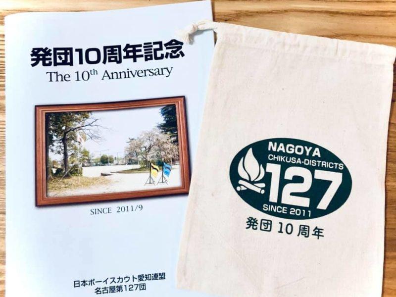 ボーイスカウト『名古屋第127団』様よりご依頼を頂きました