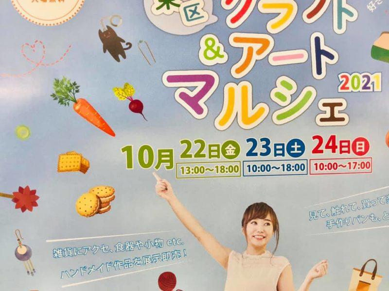 『東区クラフト&アートマルシェ2021』に参加します。