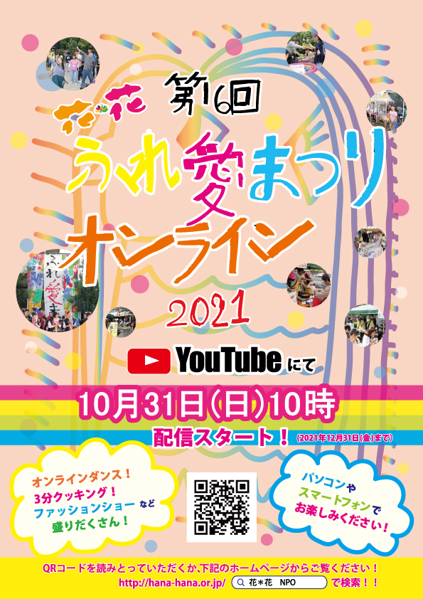 「第16回 花*花ふれ愛まつりオンライン2021」配信決定!!